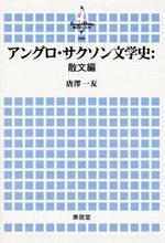 アングロサクソン文学史(散文編).jpg