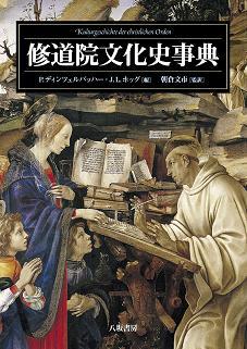 修道院文化史事典.jpg