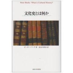 文化史とは何か.jpg