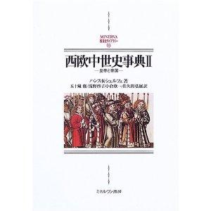 西欧中世史事典II.jpg