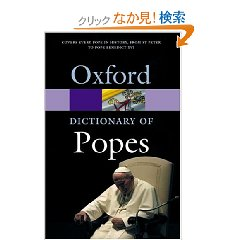 Oxford Dictionary of Popes.jpg