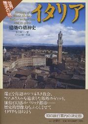 イタリア 建築の精神史.jpg