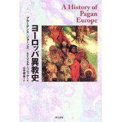 ヨーロッパ異教史.jpg