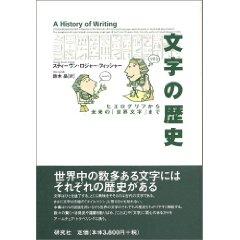 文字の歴史.jpg