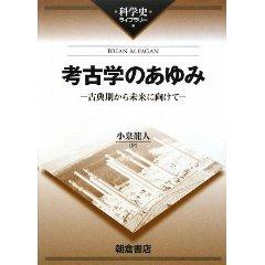 考古学のあゆみ.jpg