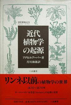 近代植物学の起源.jpg